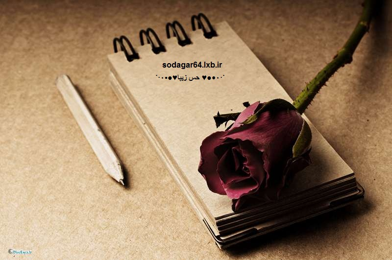 عاشقانه.تنهایی.حس زیبا.درد دل .دلنوشته ها